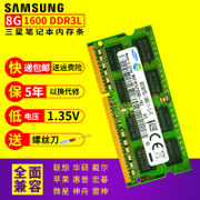 Samsung ddr3l 1600 8g notebook memory compatible 1333 computer memory DDR3