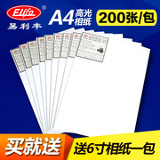 Photo A4 High Gloss Photo Paper waterproof 230G photo paper color inkjet printing 1 pack 200