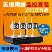 Wireless monitoring equipment set one WiFi HD camera HD video recorder 48 road supermarket home