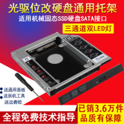 Notebook CD-ROM drive hard disk bracket SSD solid-state drive bracket 12.7mm9.5mm general sata3