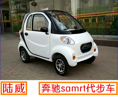 Lu Wei new old scooter electric car electric four wheel vehicle new energy Claus four wheel electric scooter