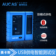 Orcas multifunctional network line telephone line detector lateral line tools line, network cable tester
