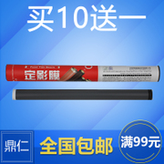Application of HP1020 membrane HP1000 laser fusser film HP1010 fusser film HP1005 fusser film