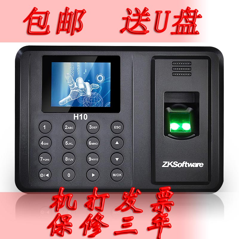 Send U package, post control, H10 fingerprint attendance machine, fingerprint punch machine, warranty 3 years, U disk function genuine