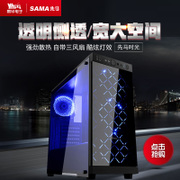 Sama time water-cooled split computer box, double-sided tempered glass side, with 3 fan back line