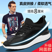 Summer shoes for men 8cm shoes men's shoes 10cm male tennis shoes shoes sports shoes breathable 6