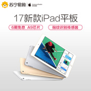 2017 new Apple iPad 9.7 inch tablet 32G/128G WiFi version of the A9 chip