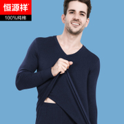 Hengyuanxiang Cotton Long Johns V cotton sweater collar young men thin cotton underwear suits in winter