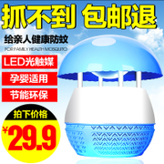 The mosquito light catalyst without catching mosquito mosquito artifact household lamp radiation mute electronic fly killing mosquito repellent smoke