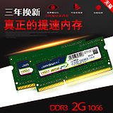 Jing Yi DDR3 1066 2G three generations of notebook memory 2G computer memory compatible 1333 computer dual-pass 4G