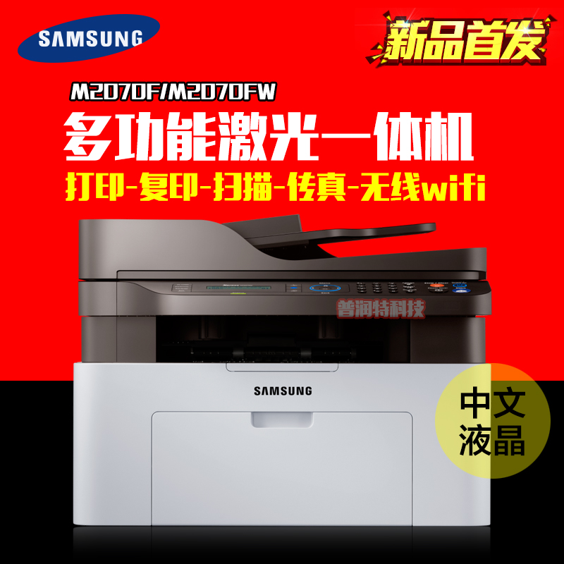 Samsung 2070F 2070FW home office laser multi-function printing copier fax machine 2071FH