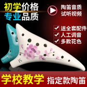 Beginner entrance to send gifts, 12 holes Alto, C tune, Ocarina twelve hole, AC tune student musical instrument manufacturers sell well