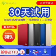 SF send package + set Seagate mobile hard disk, 3 1T USB3.0, Seagate hard disk, core products, 1TB high-speed