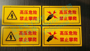 Electronic fence accessories warning board PVC high voltage brand luminous warning card accessories grid tag