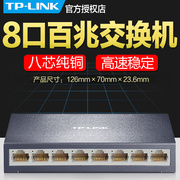 TPLINK8 port Ethernet switch cable broadband network shunt eight hole household deconcentrator box No. 6 dormitory