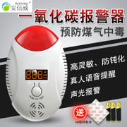 Carbon monoxide alarm household co gas leakage coal gas detector honeycomb gas poisoning alarm