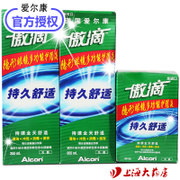 Alcon Ao drops solution 355ml*2+60ml invisible glasses cleaning solution imported cosmetic contact lenses