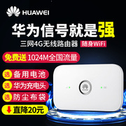 HUAWEI E5573 Unicom mobile 4G wireless router wireless router portable WiFi portable card