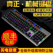 Bao Shunfeng new X9 mechanical keyboard green Axis axis Axis axis red black tea game computer wired 87 keys no red backlight