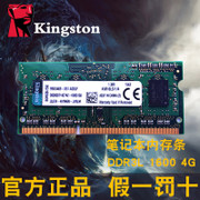 Kingston 65yz7b 4G DDR3L 1600MHz low voltage version notebook memory 12800S 4GB