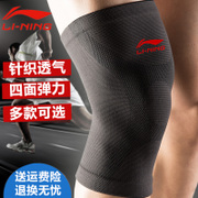 Lining knee sports men's and women's basketball running riding mountaineering badminton training outdoor knee protector thin summer