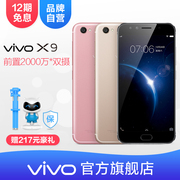 Vivo X9 front dual camera full Netcom 4G smart phones to unlock genuine fingerprint vivox9
