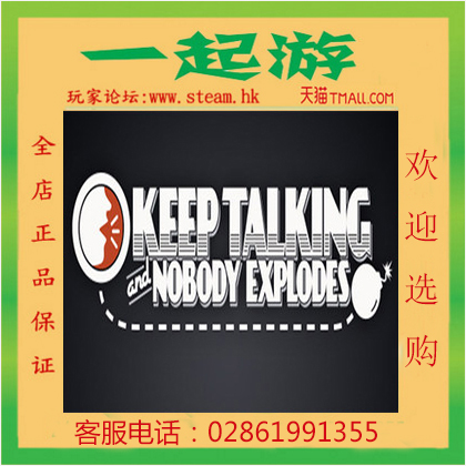 自动发货 steam Keep Talking and Nobody Explodes没人会被炸掉
