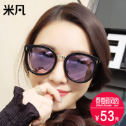 2016 new sunglasses female tide South Korea long face personalized glasses Polarized Sunglasses female tide 2017 star round face