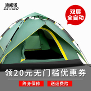 Divino tent outdoor 3-4 full automatic family outdoor camping, fishing, outdoor camping