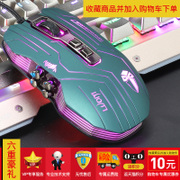 Rama G5 game programming cable mechanical mouse silent photoelectric Acer lol League Kensai cutter blade