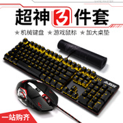 Black mechanical keyboard and mouse mechanical mouse set computer games gaming lol peripheral Internet cafes