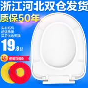 Is the toilet cover general thickening toilet closet cover descending toilet lid type U type V type O Vintage