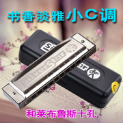 The 10 hole harmonica beginner children Mini Bruce C Germany ten hole harmonica blues and imported Levin