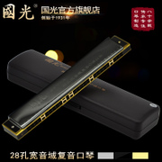 Shanghai Guoguang harmonica 28 hole wide range C GH28 professional self-study beginners diplophonia old accent harmonica