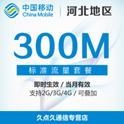 Hebei mobile Province, the flow of recharge 300MB mobile Internet traffic refueling card overlay package 3g4g