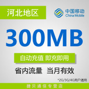 Hebei mobile traffic recharge 300M local flow 300M mobile traffic recharge 3G4G overlay traffic package