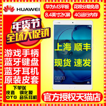 M3 cash instalments interest-free Huawei Huawei Tablet PC 8.4-inch eight-core 4G call phone
