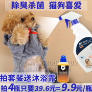 Nafu pet dog disinfectant deodorant sterilization deodorant to smell of urine cat environment in addition to taste perfume products
