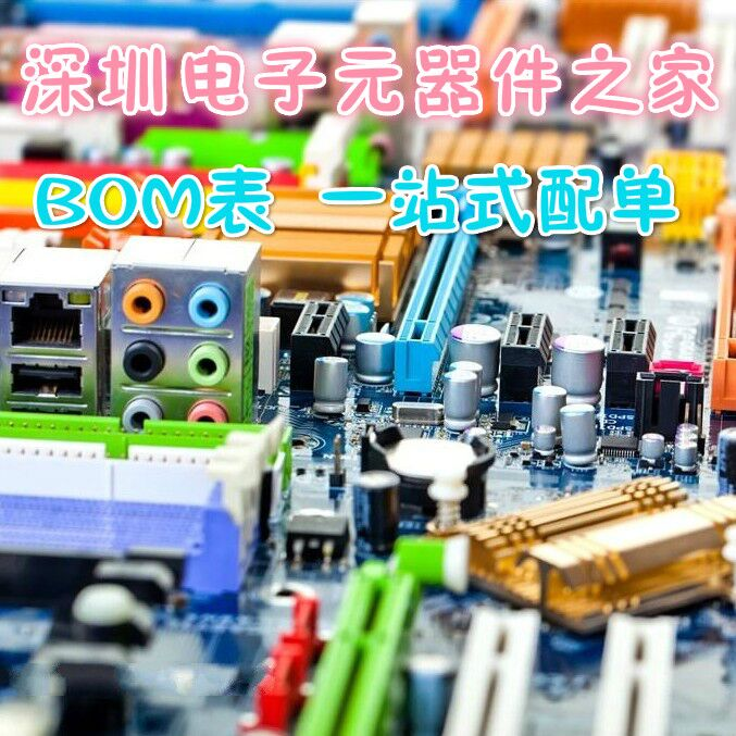 cheap Purchase china agnet electronic components supporting