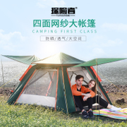 Explorer tent outdoor 3-4 full automatic two room one hall 2 people camping field single family camping 5-8
