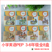 2017 new peph PEP English tapes 3-6 grade a full set of 8 tapes (not including books)