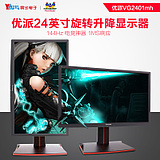 SF ViewSonic VG2401mh pro monitor 24-inch 144hz gaming gaming computer display ps4