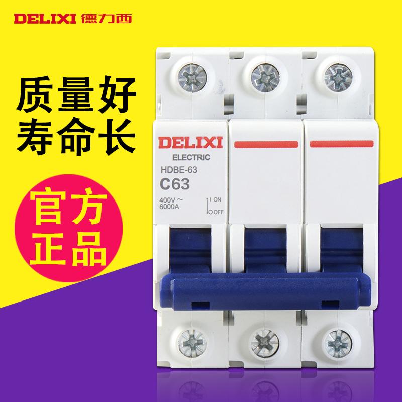 德力西低压电器三相空气开关HDBE 3P 63A空开 380v电闸断路器C63