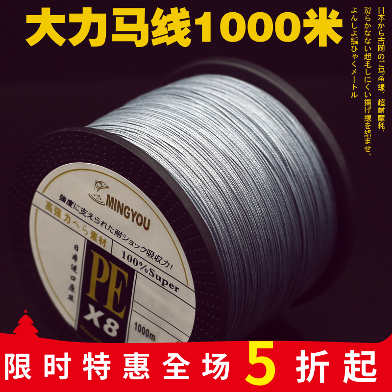 To import horse fish line 1000 meters 8 and 4 gray PE braided fishing bite proof road and shipping special line