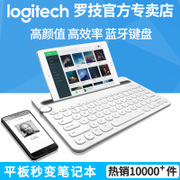 Logitech K480 wireless Bluetooth keyboard, ipad Mini Tablet PC, apple MAC, Android mobile phone, General Office