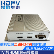 TVI HDMI HD Converter HD-TVI turn HDMI HD 1080P decoding 2 TVI simultaneous conversion