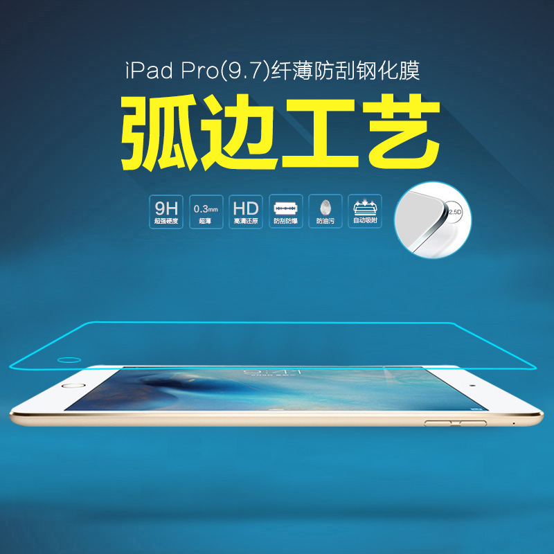 Apple pro9.7 toughened glass membrane pro9.7 inch apple tablet 6 high clear pro blue tint