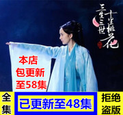 III. ten peach blossom in the TV drama series has more updated 49 packets to 58 more posters around