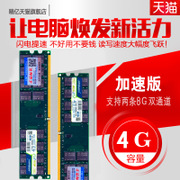 Billion DDR2 800 4G two generation desktop computer memory AMD bar and 2G667 dual 8g