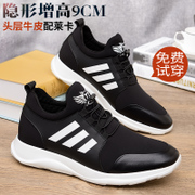 Autumn and winter shoes for men shoes 8cm shoes leather shoes with 6cm male cashmere warm shoes